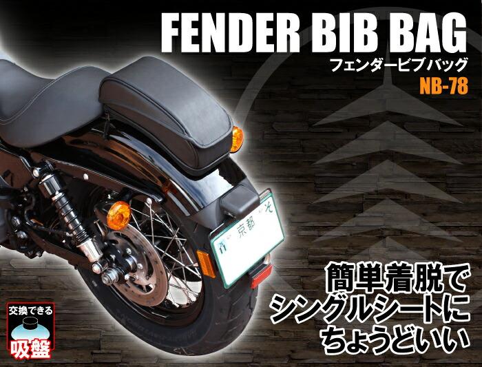 【デグナー/DEGNER】リアフェンダーに取付けるフェンダービブバッグ