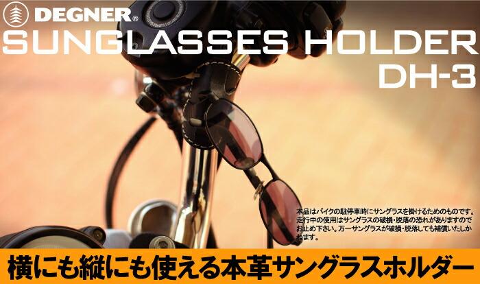 【DEGNER/デグナー】レザー/本革/アクセサリー/ベルトサングラスホルダー/DH-3【DEGNER/デグナー】