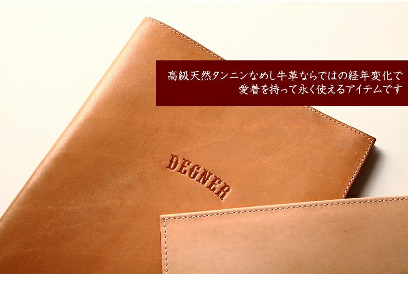 本革/ヌメ革/B5ノートカバー/DEGNER/デグナー