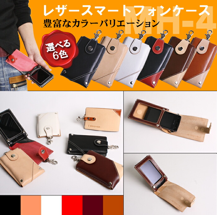 カラーバリエーション豊富なレザースマートフォンケース。iPhone・Xperia・GALAXYなど色々な機種に対応(汎用ケースになりますのでサイズをご確認下さいませ)