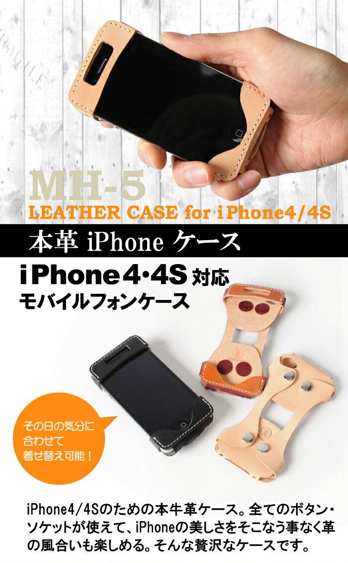 【デグナー/DEGNER】上質な天然皮革を使用した本革iPhoneケース/スマホケース