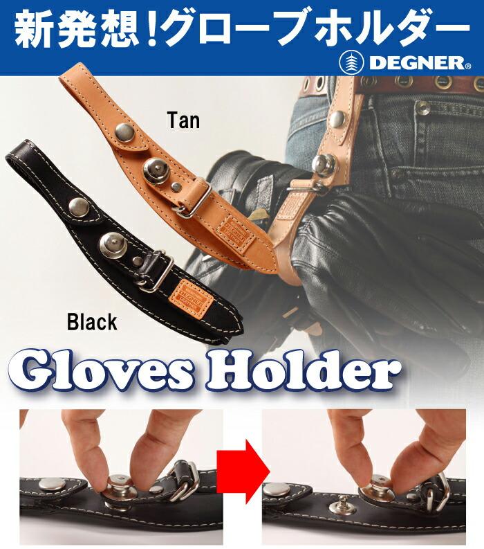 【DEGNER/デグナー】グローブホルダー/デザイン性も高い「プルスナップ」採用!留め外しも簡単な優れモノ。