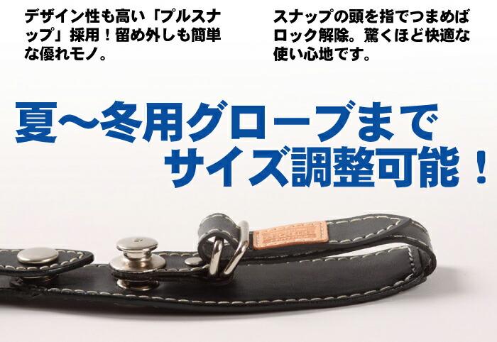 【DEGNER/デグナー】グローブホルダー/夏用〜冬用までサイズ調整可能!