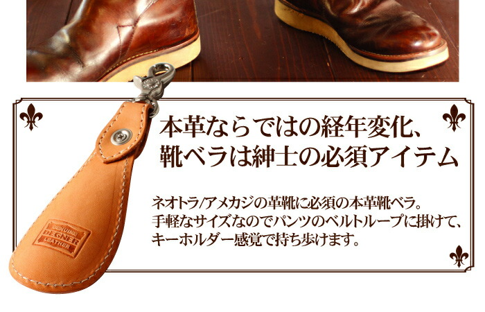 【DEGNER/デグナー】携帯用/靴べら/革靴/本革/キーホルダー/レザーシューホーン/K-29【DEGNER/デグナー】