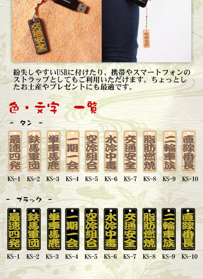 【DEGNER/デグナー】本革/根付/ストラップ/革千社札