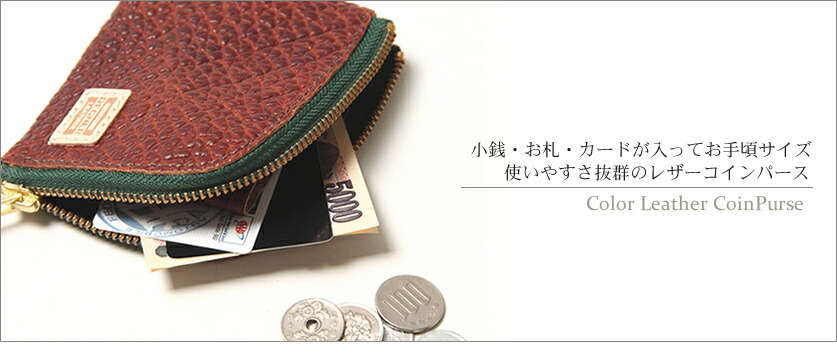 本革/レザー/コインケース/ジップパース