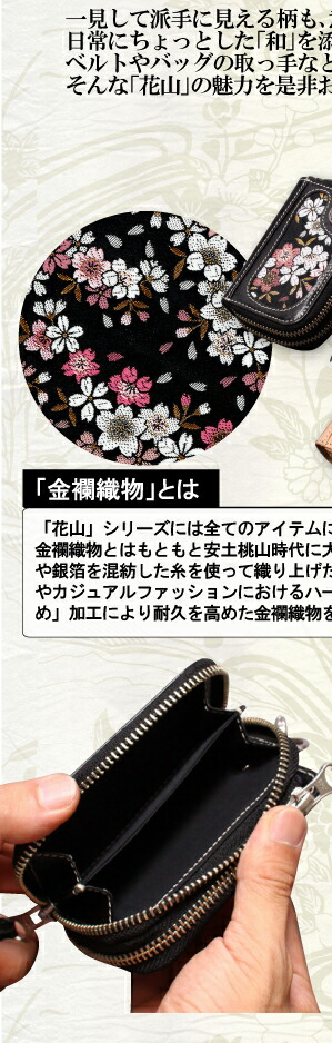 「花山」シリーズには全てのアイテムに金襴織物が使われています