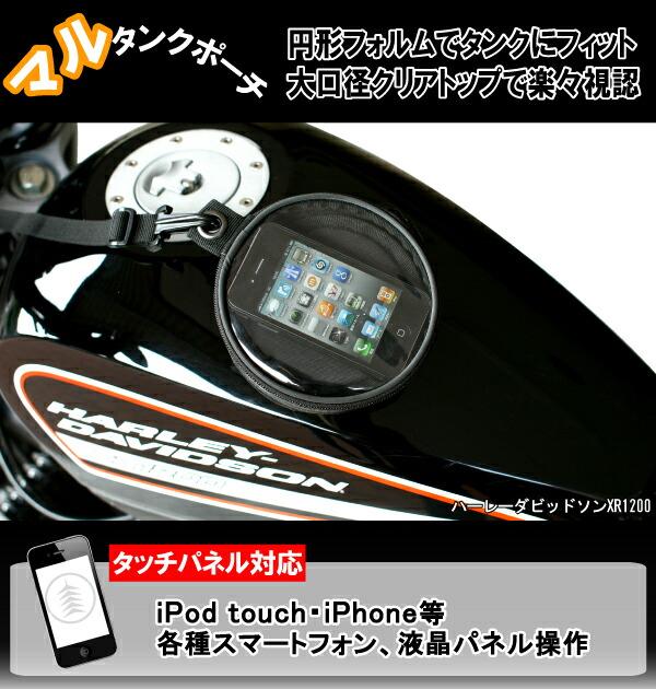 iPoneやiphoneなどのスマートフォンに対応するタンクポーチ