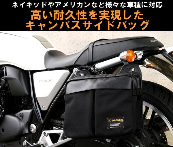 キャンバスとバイクは好相性のサイドバッグ