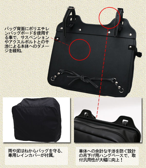 バッグ背面にポリエチレンバッグボードを使用する事で、サスペンションやアクスルボルトとの干渉による本体へのダメージを緩和。