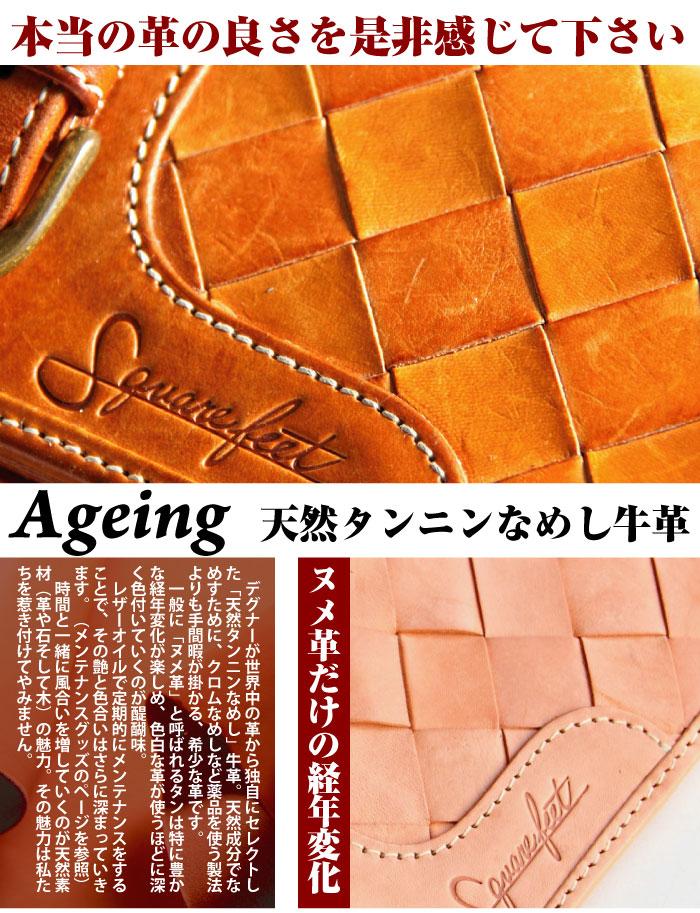 【Squarefeet/スクウェアフィート】天然タンニンなめし革の美しい経年変化