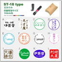 Order stamp デジ はん ST-18type (one color of letter) high-resolution name stamp! The では postage with supplement ink is free of charge!