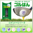 Golf ball name put the stamp ' GOL Han ' comments series, refill, ink and not the shipping is free!