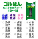 Golf ball stamp ' GOL Han ' four character phrases R Series No 10-18 is available free shipping ( courier charges are applicable)
