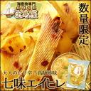 수량 한정! 2013 미식가 대상 어른의 매운 맛! 七味 가오리 필렛