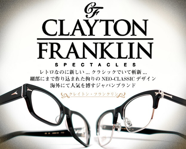 ��CLAYTON��FRANKLIN�ۥ��쥤�ȥ�ե�󥯥��