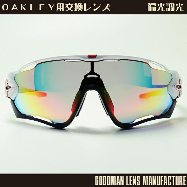 oakley jawbreaker lens