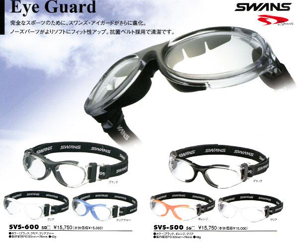 【SWANS】スワンズ