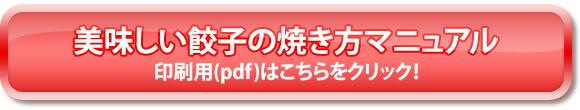 美味しい餃子の焼き方マニュアル■印刷用(pdf)はこちらをクリック!