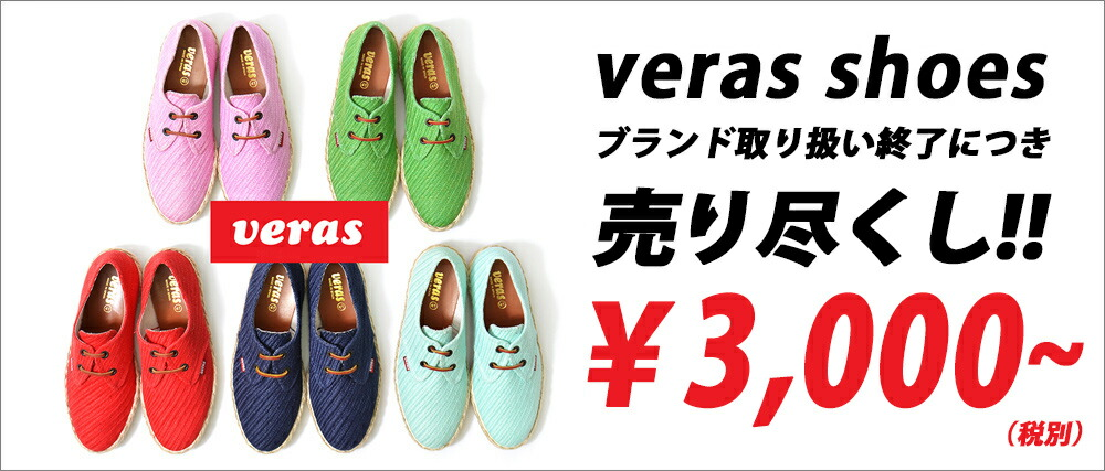 veras shoes