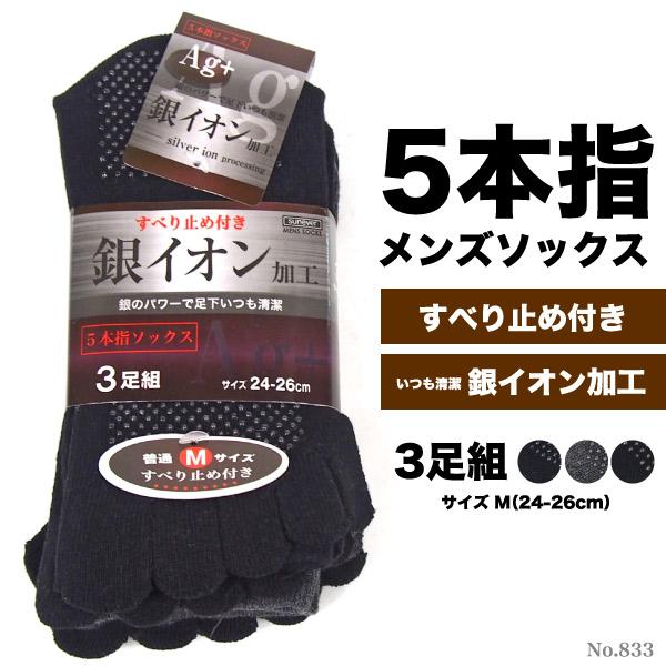 【楽天市場】靴下 ソックス メンズ セット 5本指 五 …