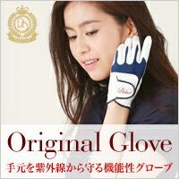 Original Glove