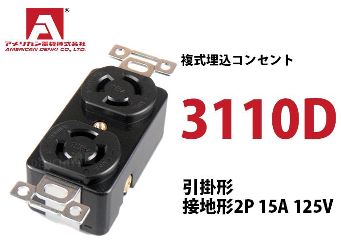 アメリカン電機 複式埋込コンセント 3110D 黒