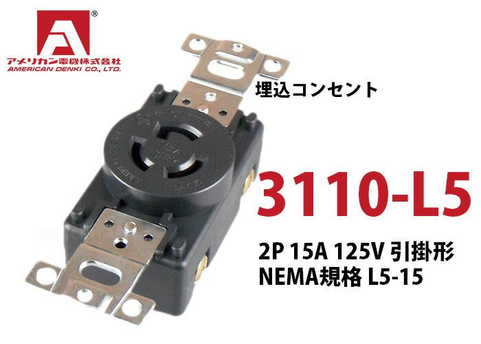 アメリカン電機 埋込コンセント 3110-L5 黒