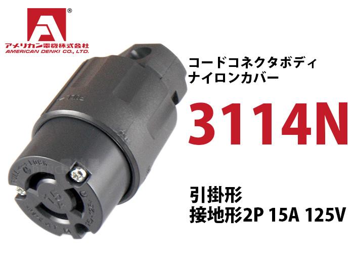 アメリカン電機 プラグ ナイロンカバー 2112N 黒
