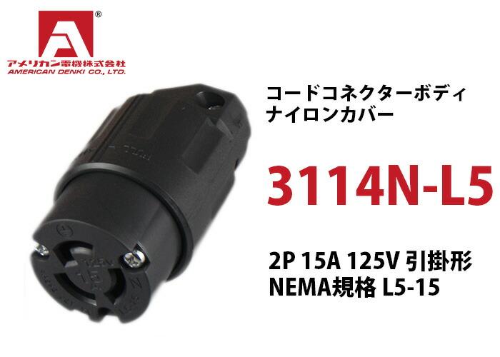 アメリカン電機 コードコネクターボディ ナイロンカバー 3114N-L5 黒