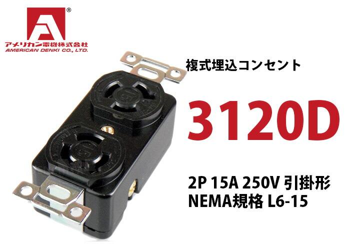 アメリカン電機 複式埋込コンセント 3120D 黒