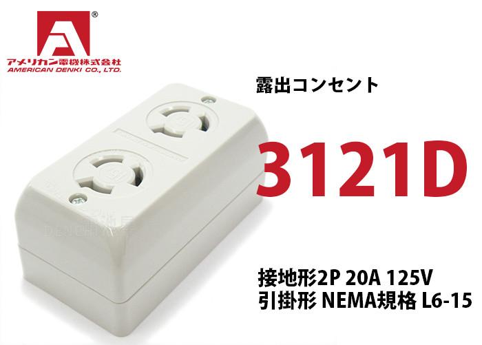 アメリカン電機 複式露出コンセント 3121D 白
