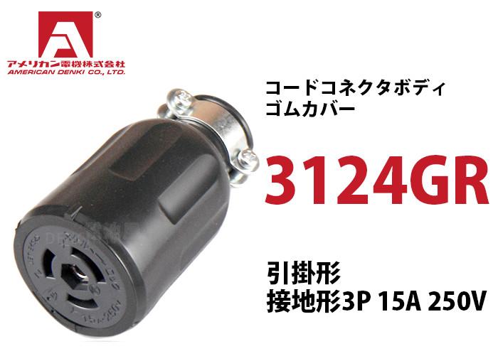 アメリカン電機 コードコネクタボディ ナイロンカバー 3124GN 黒