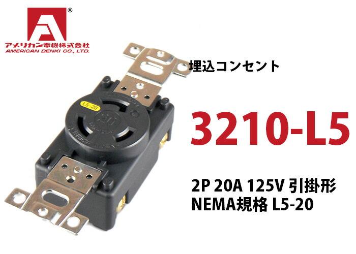 アメリカン電機 埋込コンセント 3210-L5