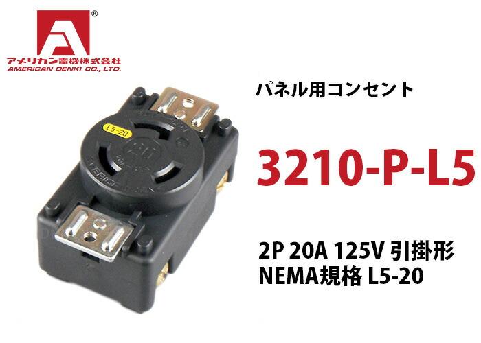 アメリカン電機 パネル用コンセント 3210-P-L5 黒