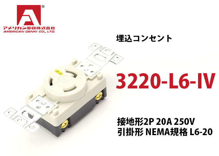 3220-L6-IV