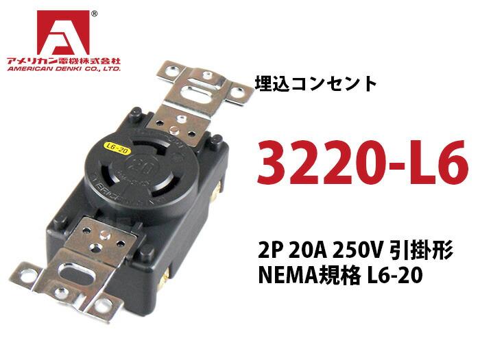 アメリカン電機 埋込コンセント 3220-L6 黒