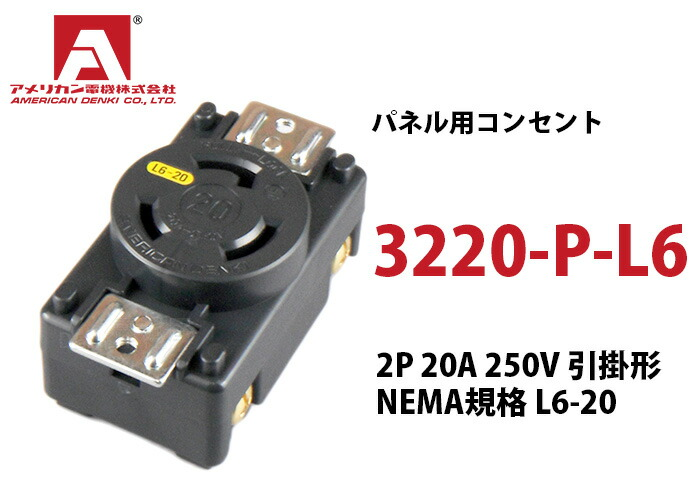 アメリカン電機 パネル用コンセント 3220-P-L6 黒