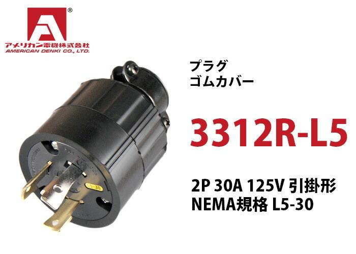 アメリカン電機 プラグ ゴムカバー 3312R-L5 黒