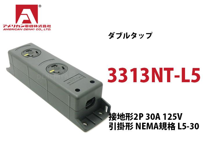 アメリカン電機 ダブルタップ 3313NT-L5