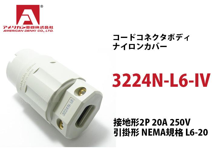 アメリカン電機 コードコネクタボディ (ナイロンカバー) 3224N-L6-IV 白