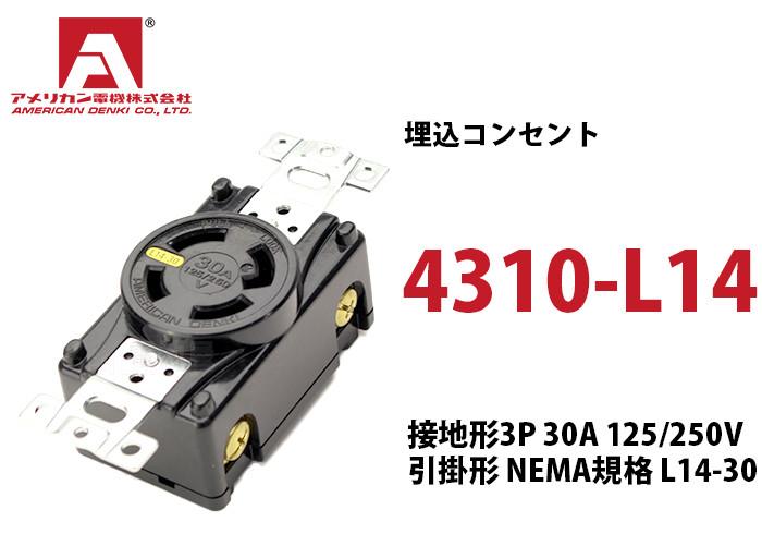 アメリカン電機 埋込コンセント4310-L14 黒