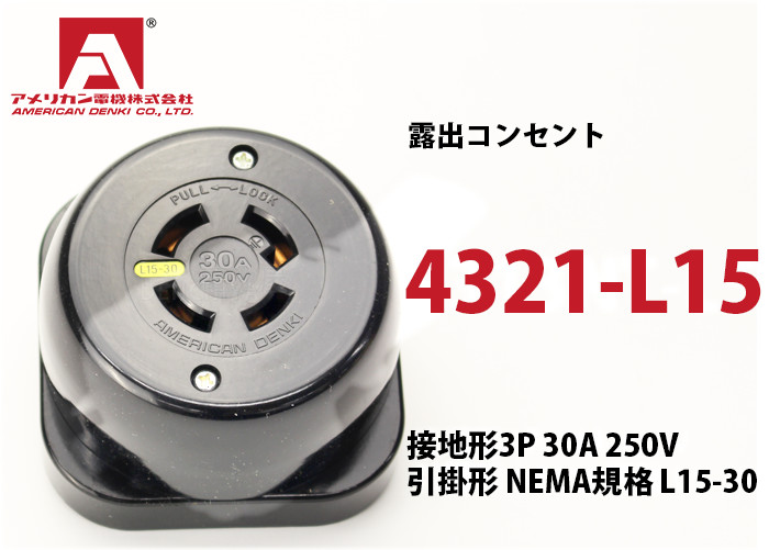 アメリカン電機 露出コンセント 4321-L15 黒