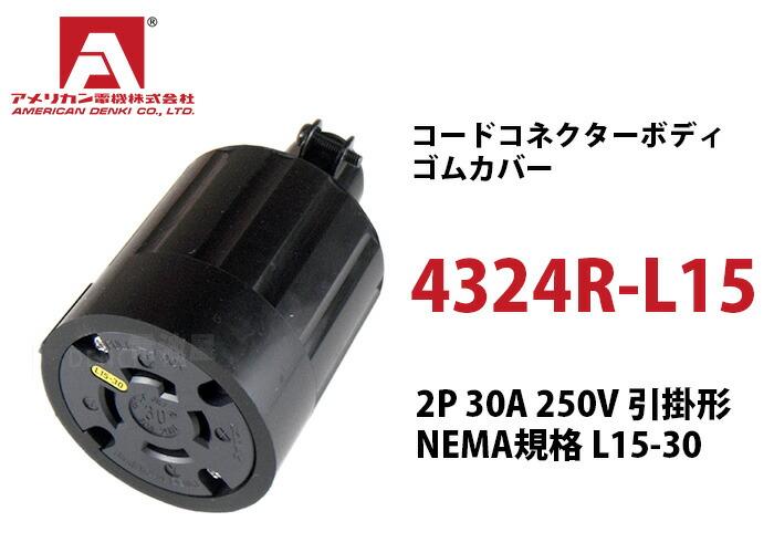 アメリカン電機 コードコネクタボディ (ゴムカバー) 4324R-L15 黒