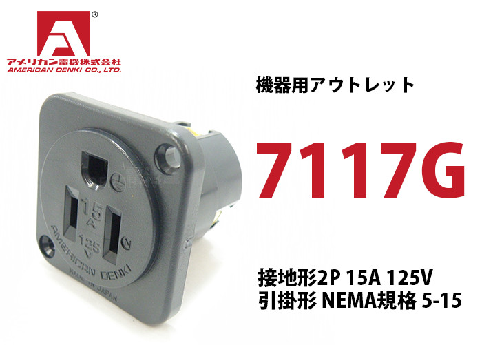 アメリカン電機 機器用アウトレット7117G 黒
