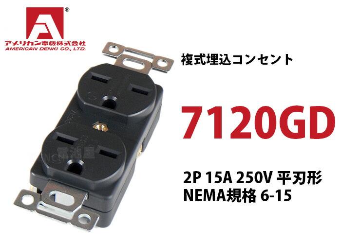 アメリカン電機 複式埋込コンセント7120GD 黒