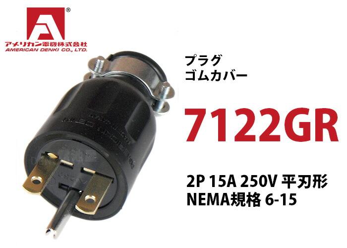 アメリカン電機 プラグ (ゴムカバー)7122GR 黒
