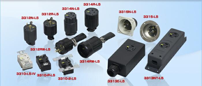 アメリカン電機 NEMA規格 L5-30