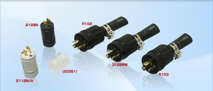 アメリカン電機 防水形プラグ 3122RW 黒