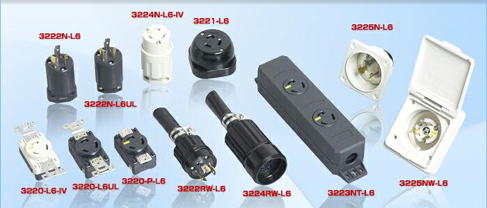 アメリカン電機 NEMA規格 L6-20